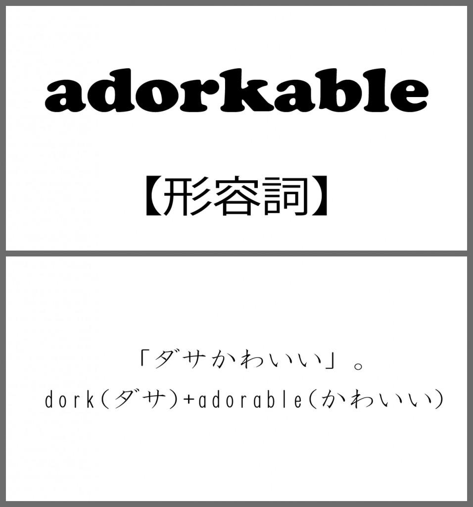 テントントなスラング:adorkable | tentonto web