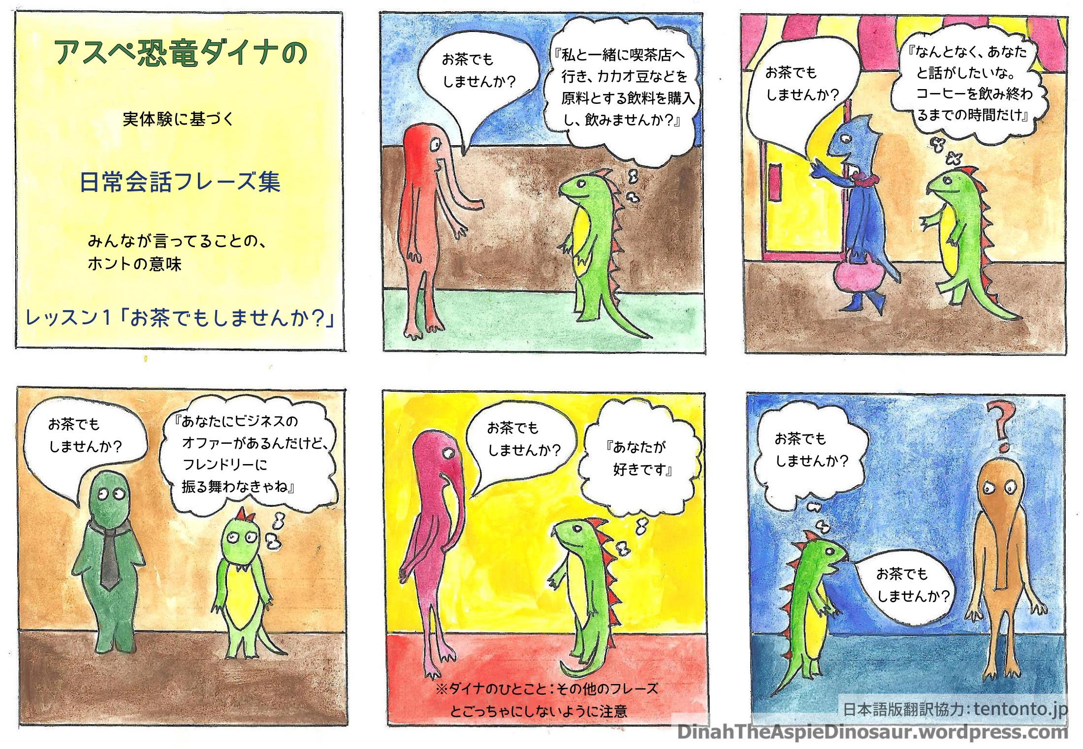 dinah-handy-phrasebook-jpn