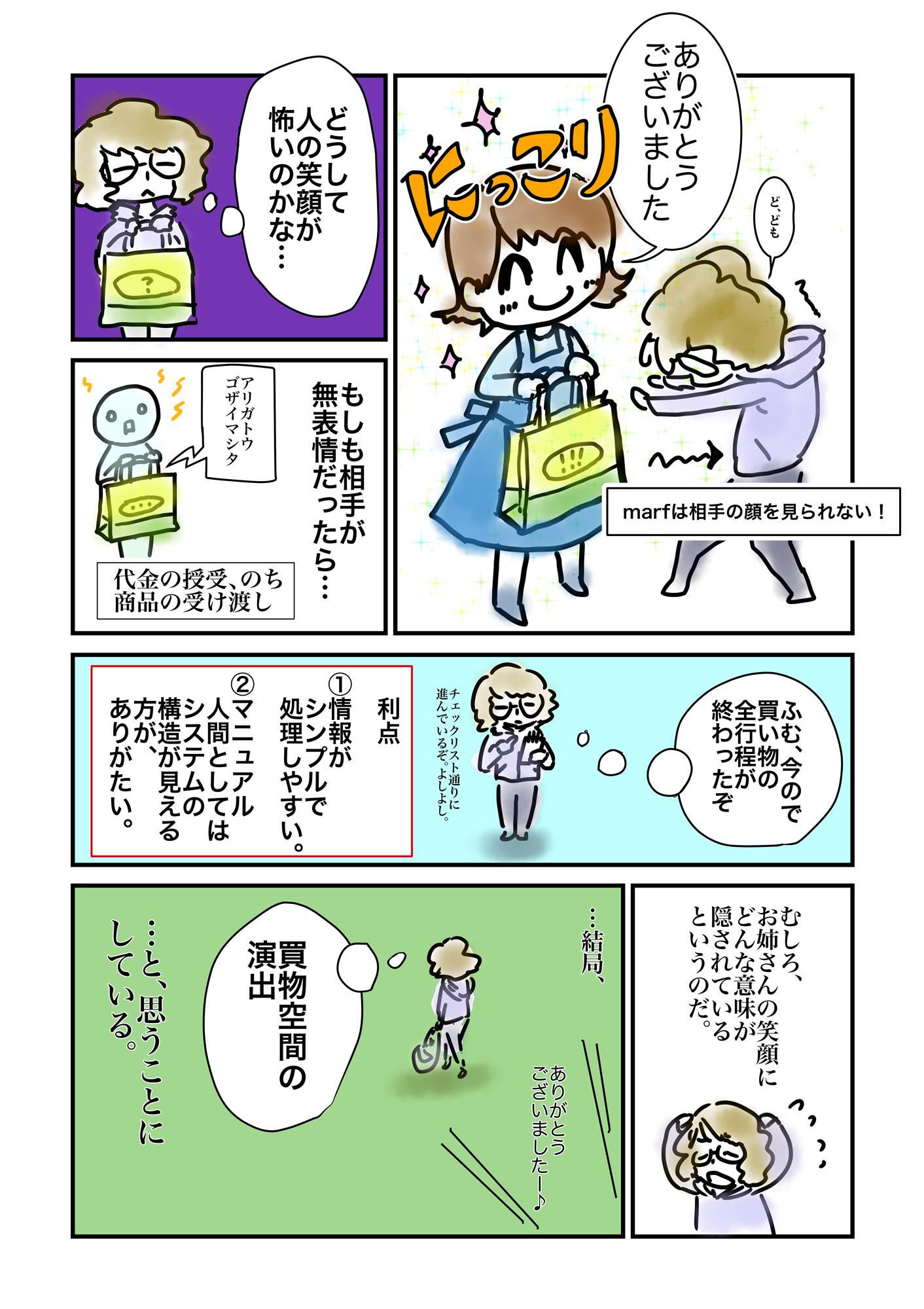 tentonto_tsushin_smile