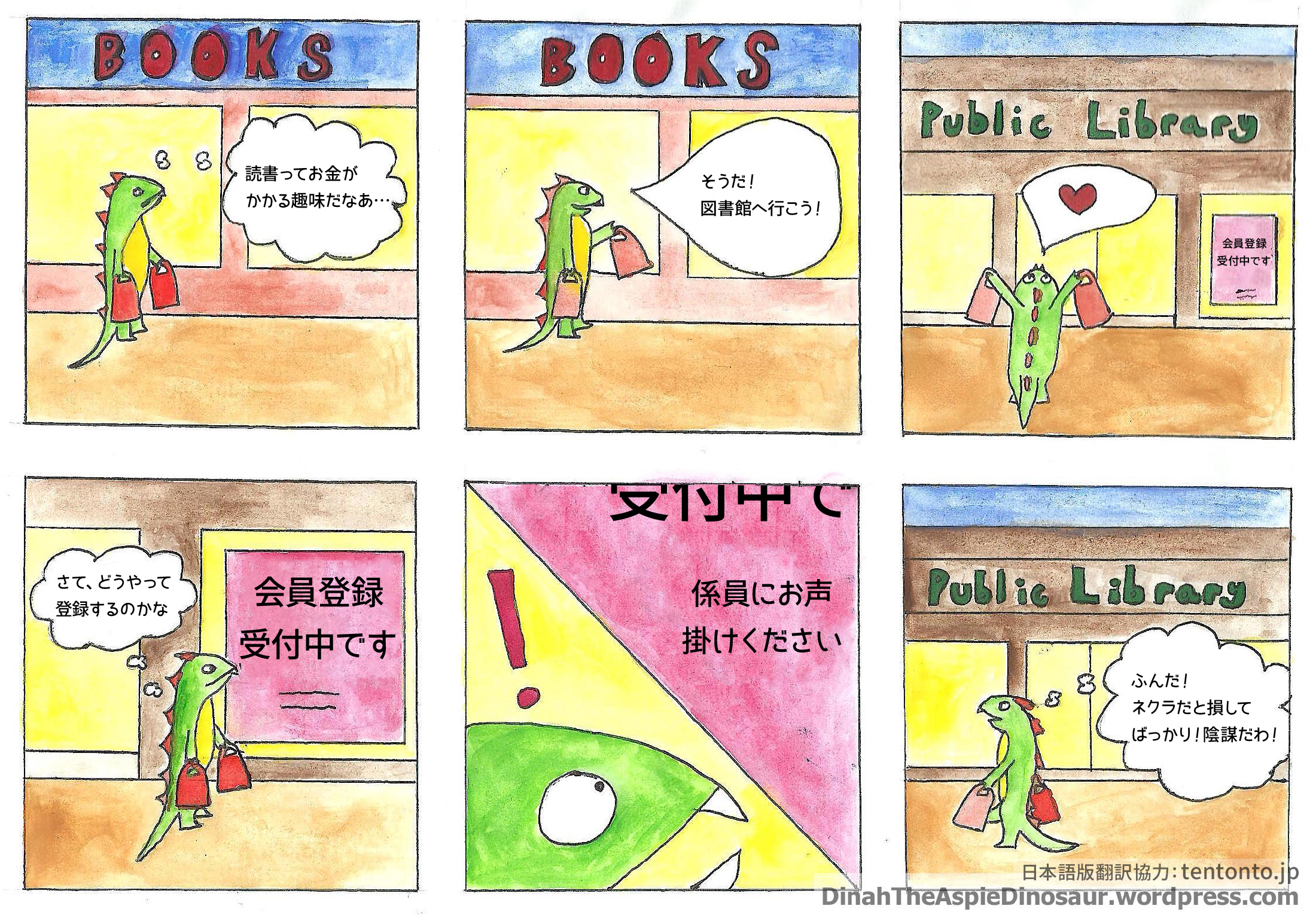 library-dinah-jpn