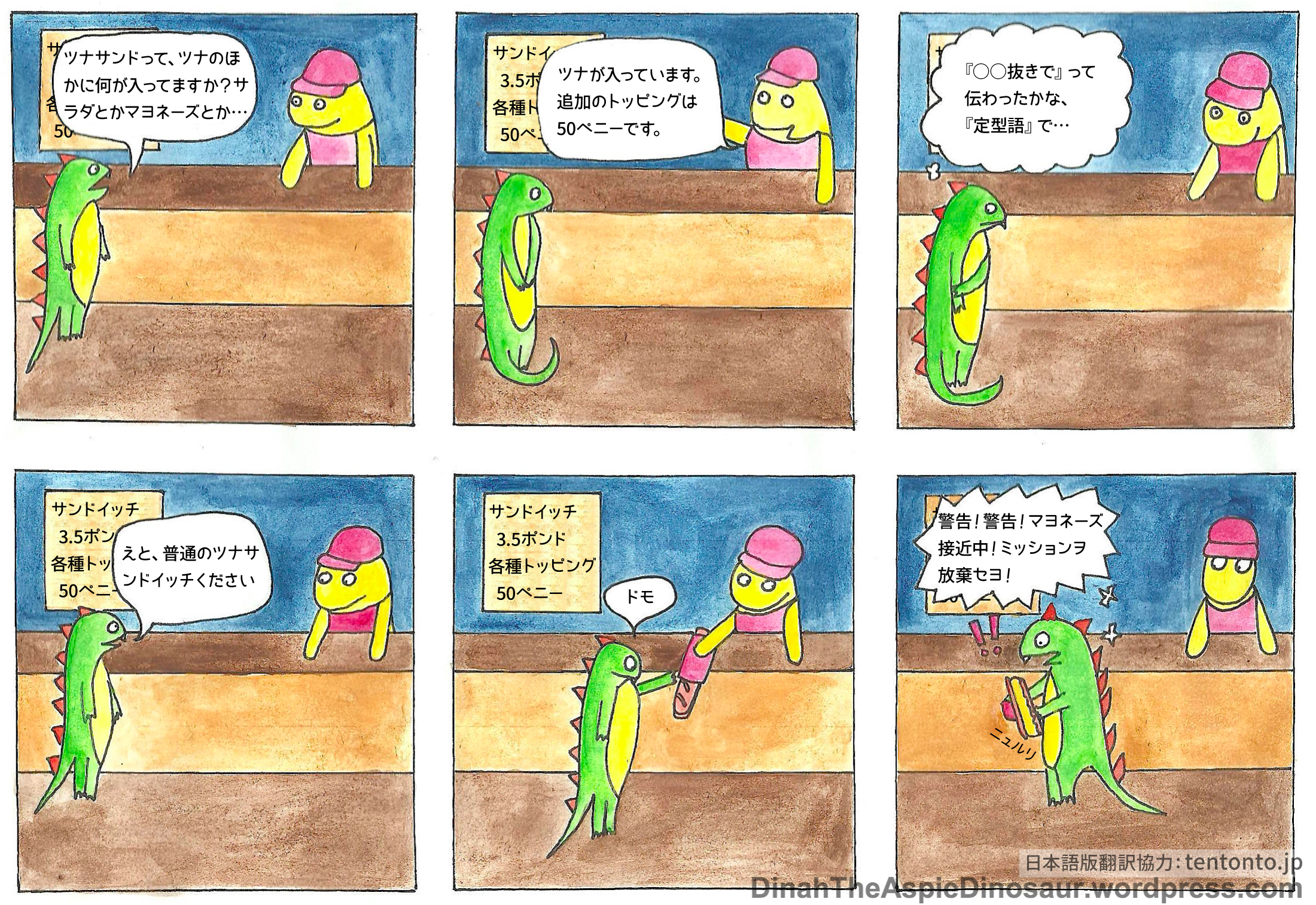 dinah-sandwich-jpn