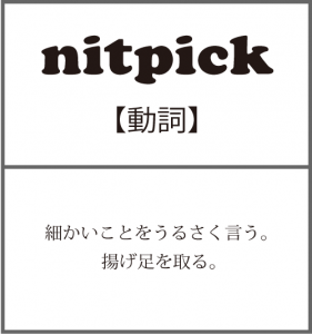 nitpick_tentonto_slang