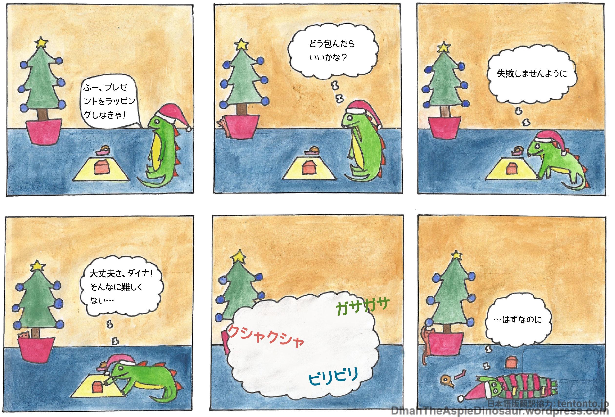 dinah-tentonto-christmas-present