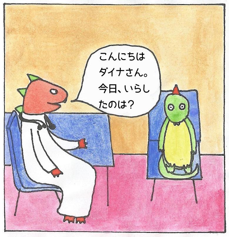 dinah-tentonto-doctor-2-jpn-head