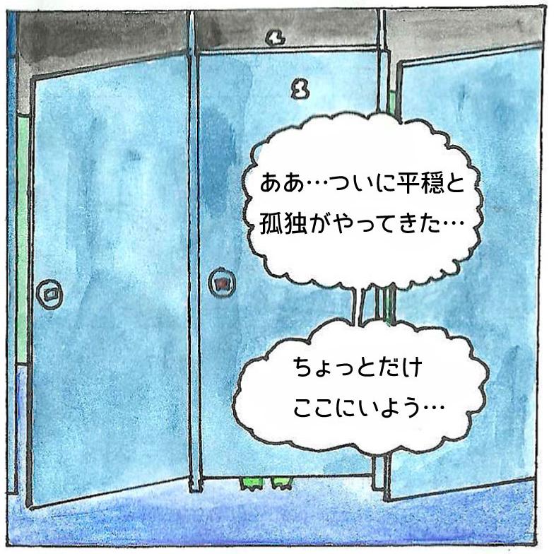 dinah-tentonto-toilets-jpn-head