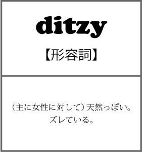 ditzy