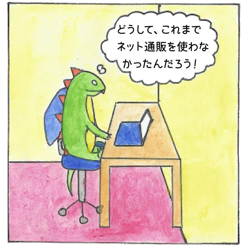 dinah_tentonto_online-grocery-order_jpn_head