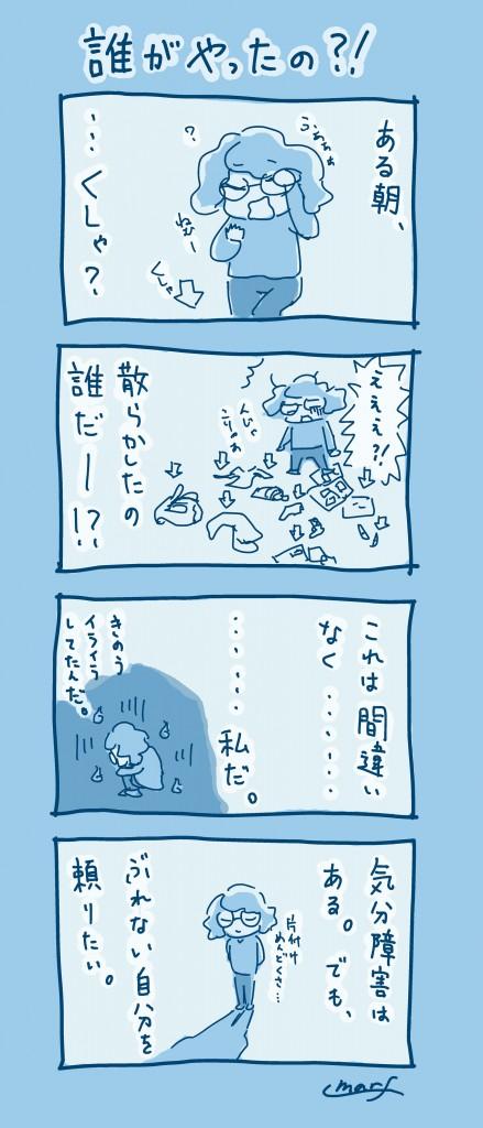 tentonto_tsushin_chirakasi