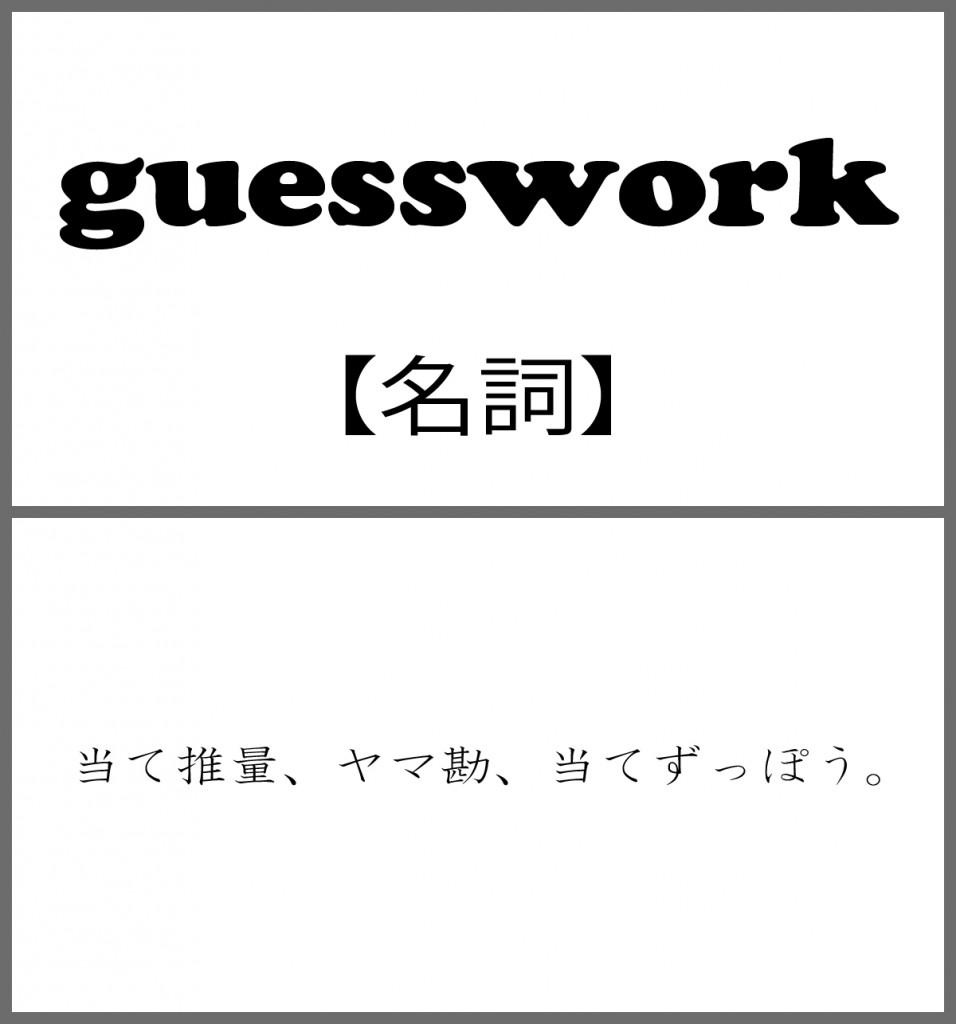 160504guesswork