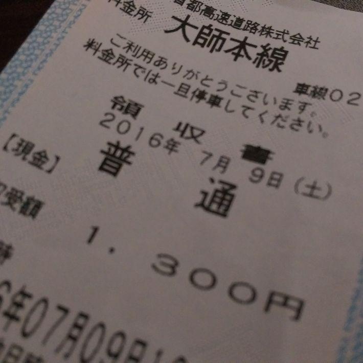 160803daishiHonsen_thumb
