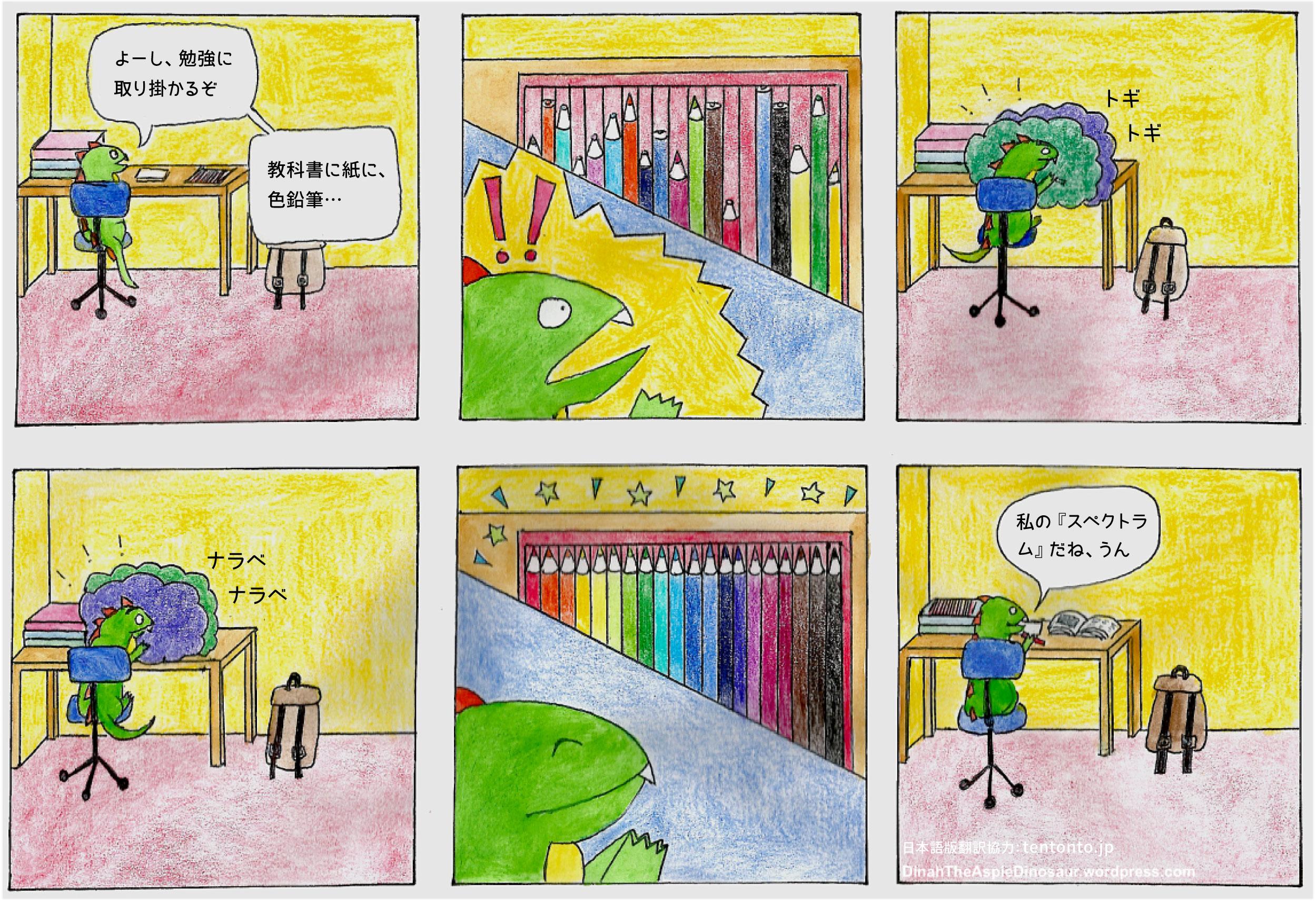 dinah_tentonto_pencils_jpn