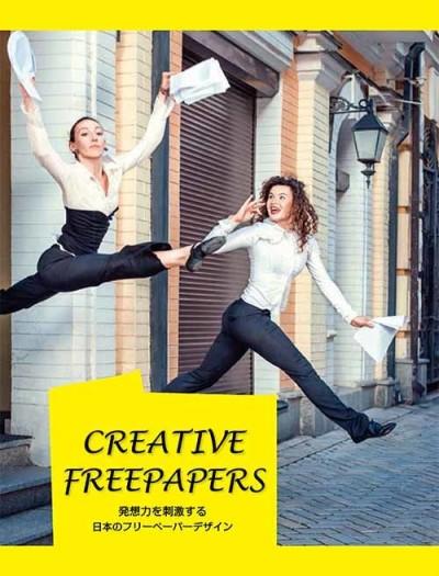 creative_freepapers