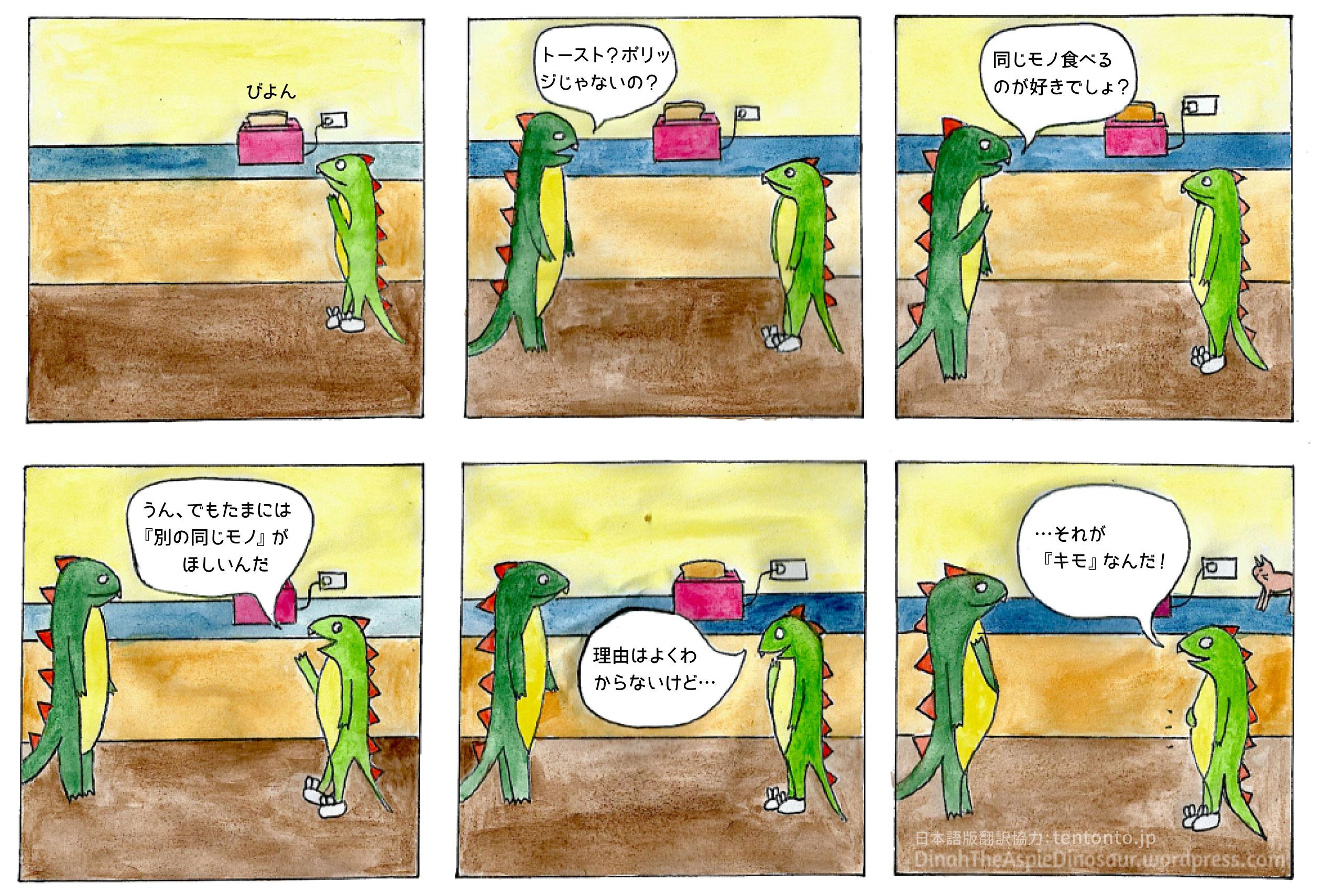 toast-2_dinah_tentonto_comic