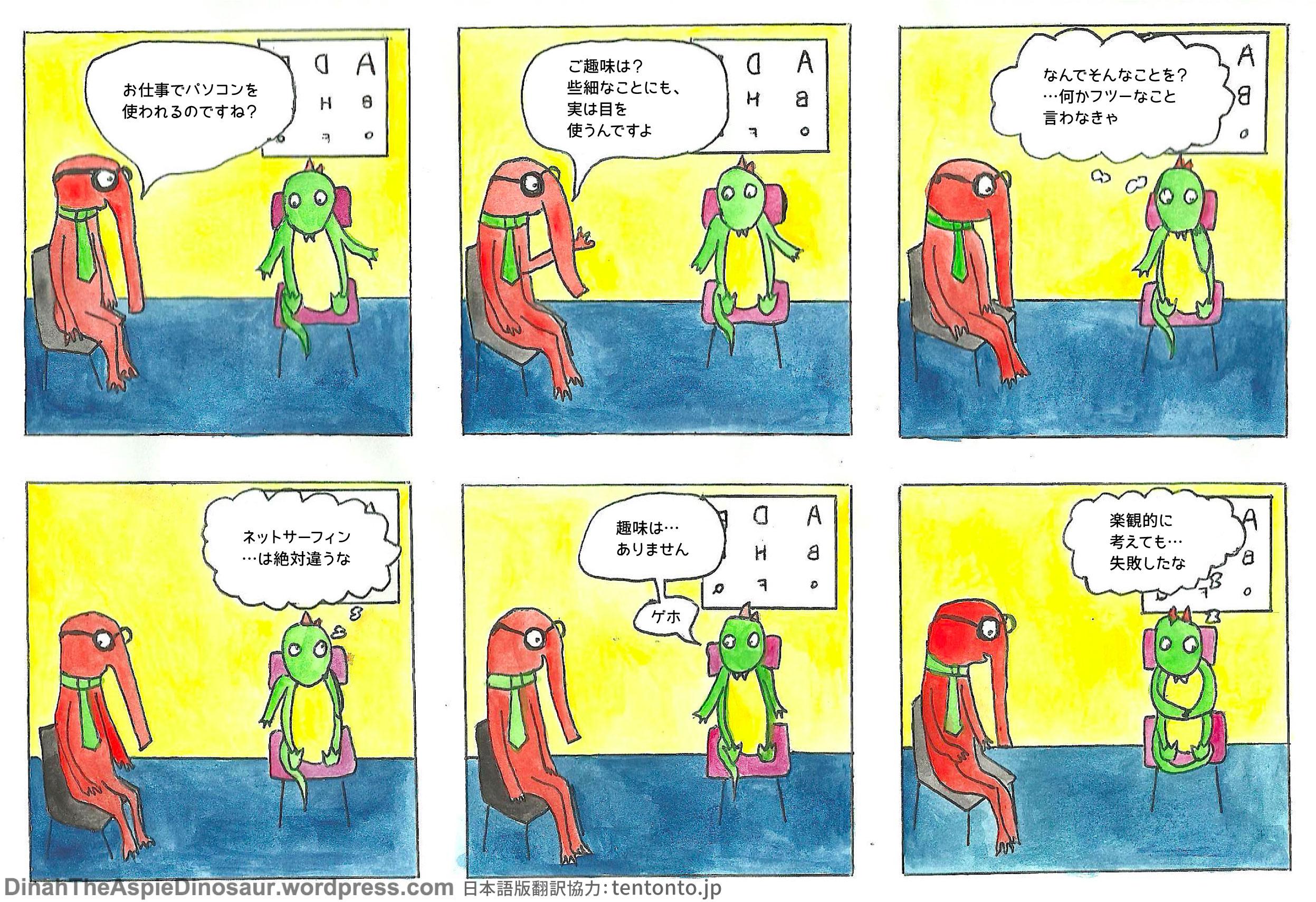 optician-dinah-tentonto-comic