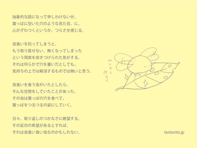 mushikui1