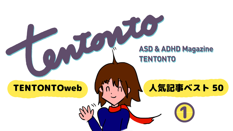 tentonto_top50_1