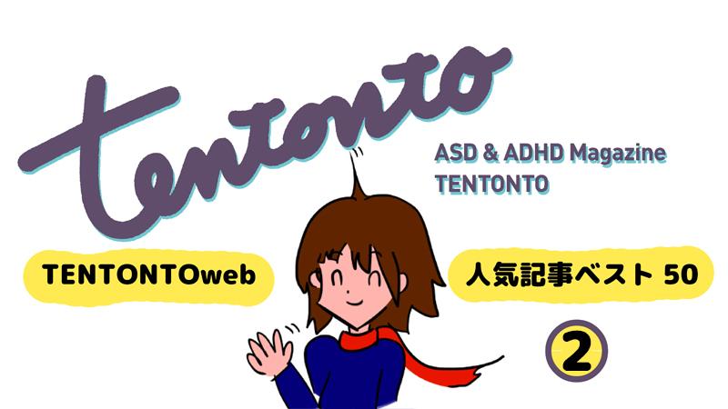 tentonto_top50_2