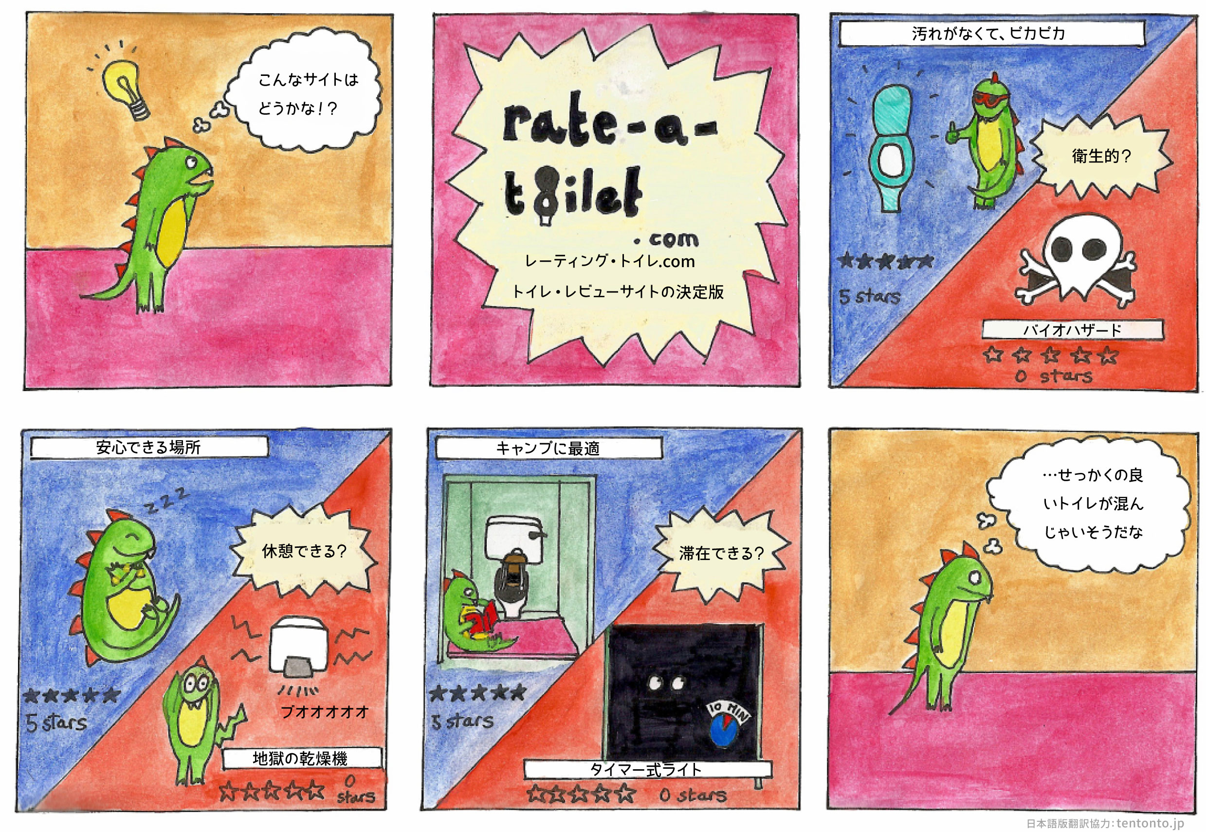 toilets-2-dinah-tentonto-comic