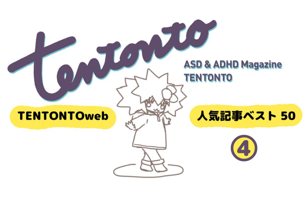 tentonto_top50_4